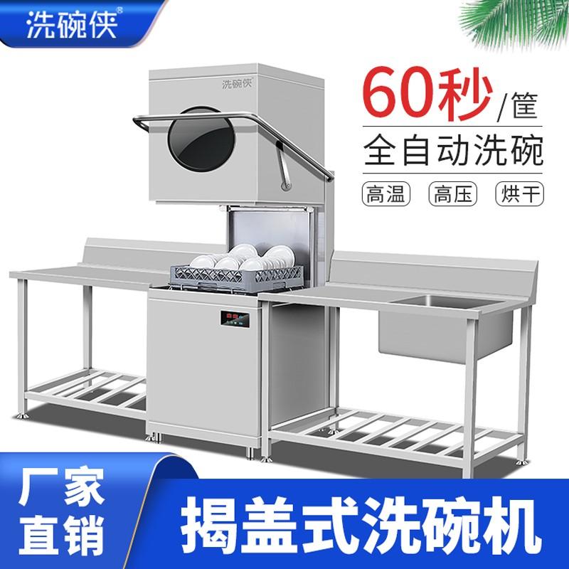 公司员工就餐洗碗机 小型商用洗碗机设备 大容量餐具清洗机可定做