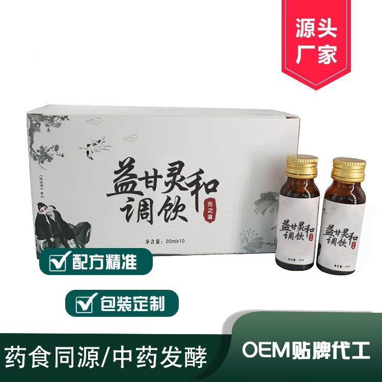 酵素生产厂家 酵素OEM 药食同源厂家 植物和调饮