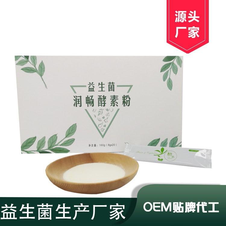 益生菌厂家 益生菌oem厂家 益生菌贴牌 益生菌贴牌生产