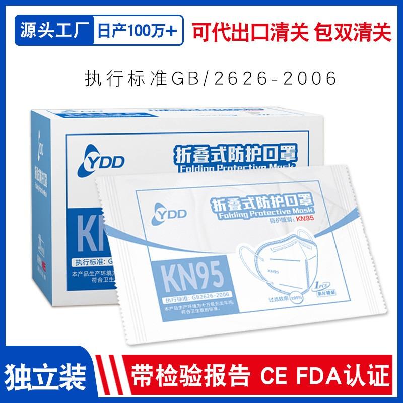 厂家直销KN95口罩 一次性五层防护口罩防尘防雾霾透气口罩厂家批发