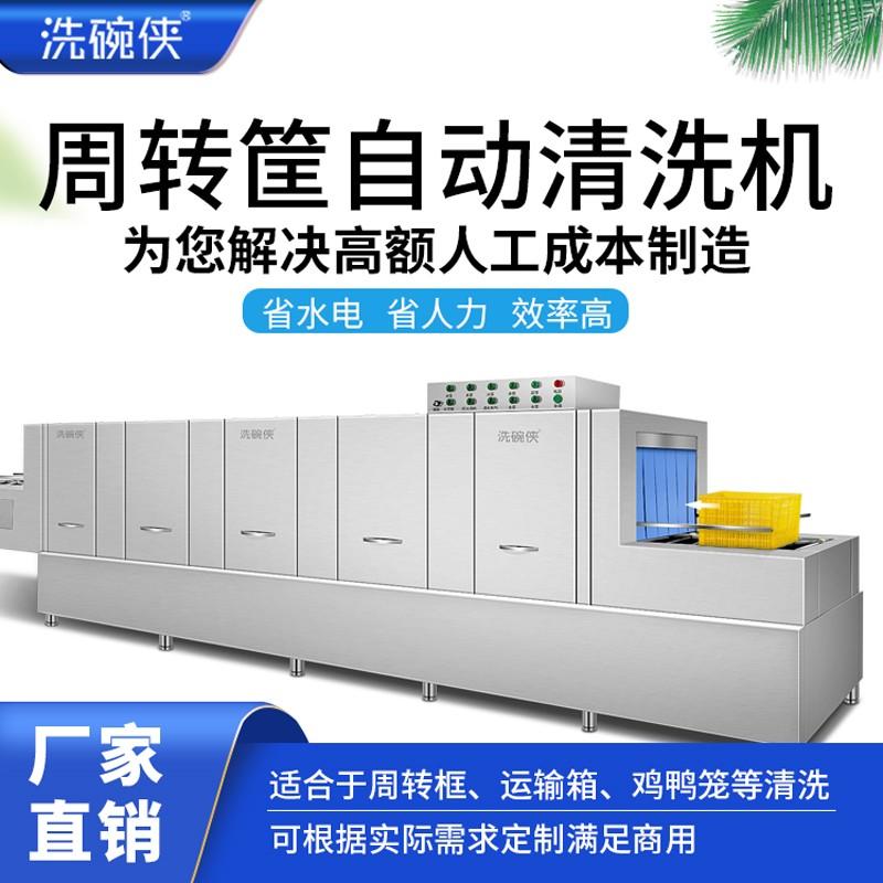 广东工厂专用洗筐机 不锈钢台式周转筐清洗机 水果塑料胶筐清洗
