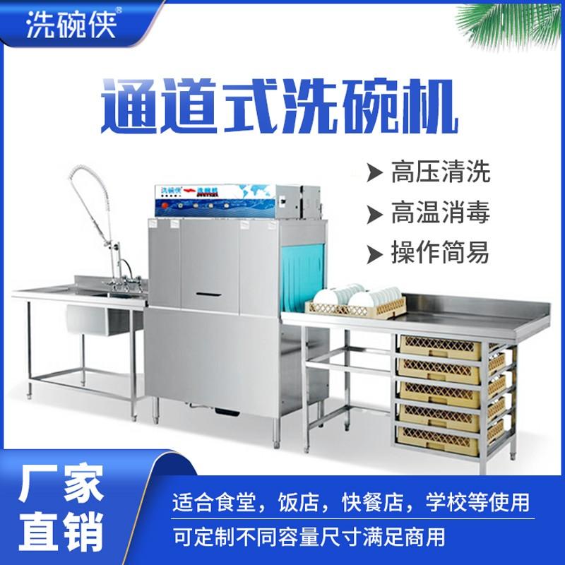 广州幼儿园食堂商用洗碗机 全自动消毒洗碗机 高温喷淋洗碗机