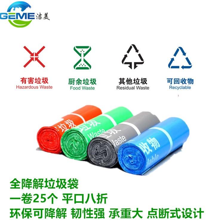 环保可堆肥 定制全生物降解垃圾袋 平口八折点断式玉米淀粉垃圾袋