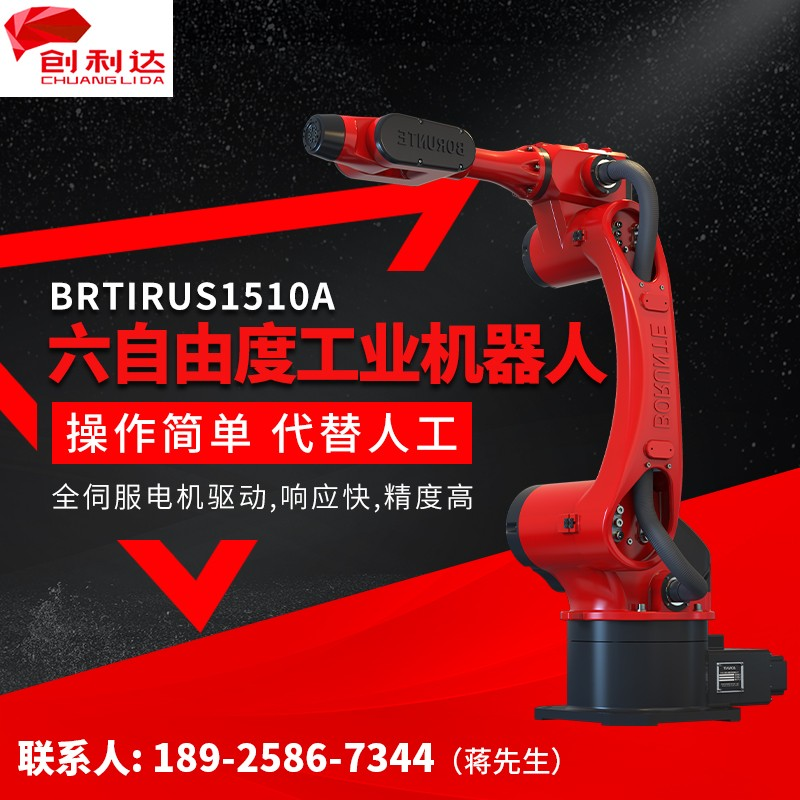 BRTIRUS1510A 负载10KG臂展1500mm 六轴工业机器人 伯朗特六自由度工业机器人 机械手厂家直销价格实惠