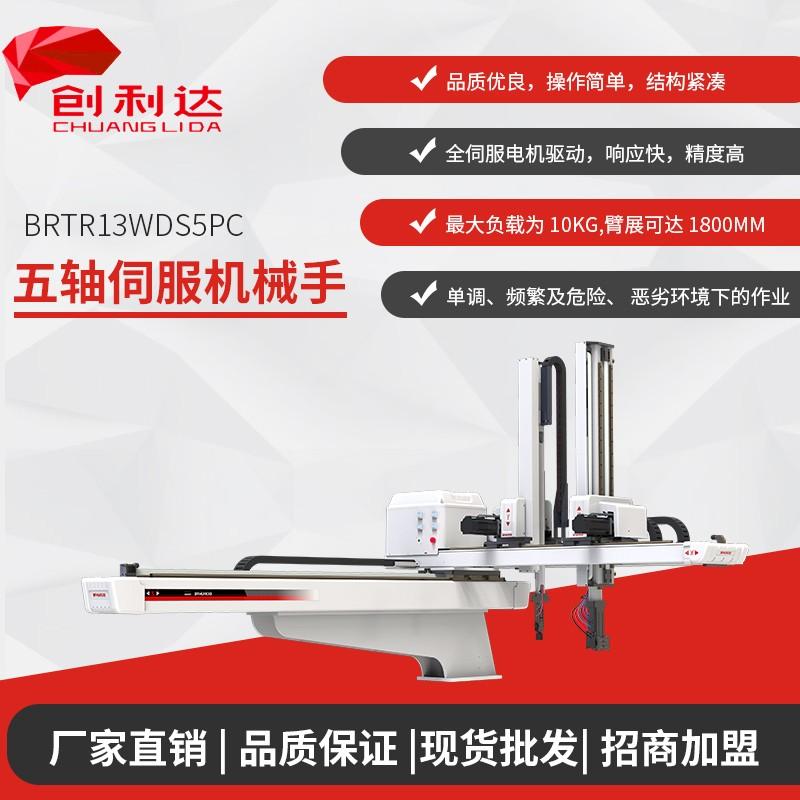 伯朗特自动化机械手BRTR13WDS5PC 五轴伺服机械手  品牌直销 机械臂 价格实惠 注塑机械手