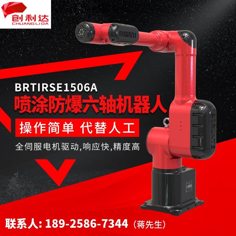 BRTIRSE1506A 伯朗特喷涂防爆六轴机器人机械手厂家价格实惠 负载5KG臂展1400mm