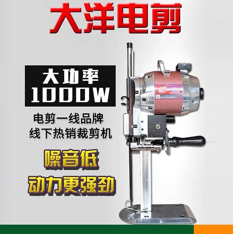 大洋电剪刀 裁布机 电动自动磨刀裁剪机 电裁刀1000W大功率裁床电剪