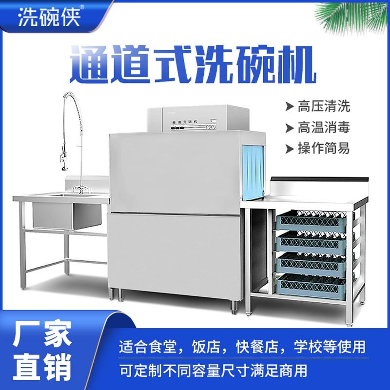 厂家直销商用洗碗机 公司单位食堂洗碗机 多人用餐周转洗碗机