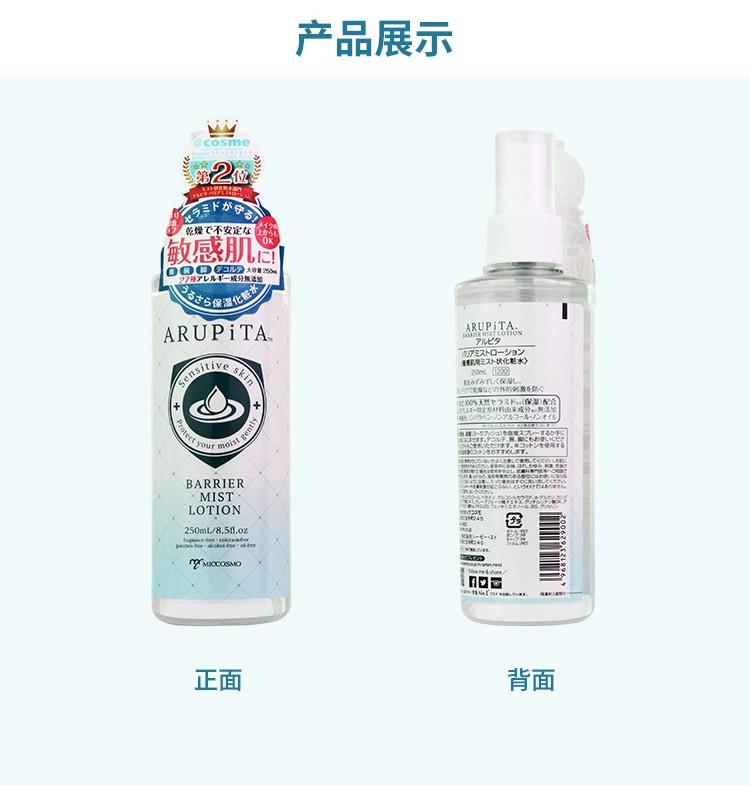 日本原装进口蜜珂思摩/MICCOSMO神经酰胺雾状化妆水 一件代发 调控水油舒缓肌肤