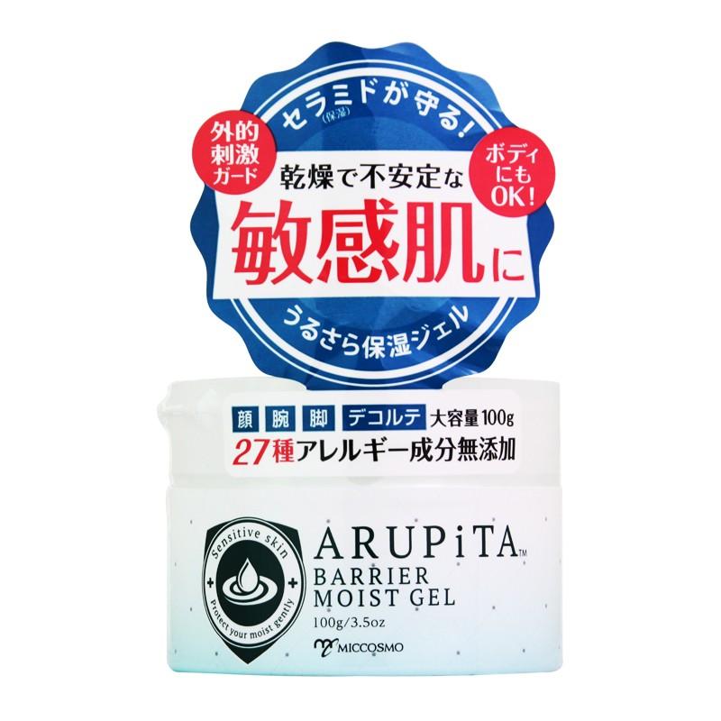 日本原装进口蜜珂思摩/MICCOSMO神经酰胺保湿啫喱面霜 一件代发 敏感肌专用