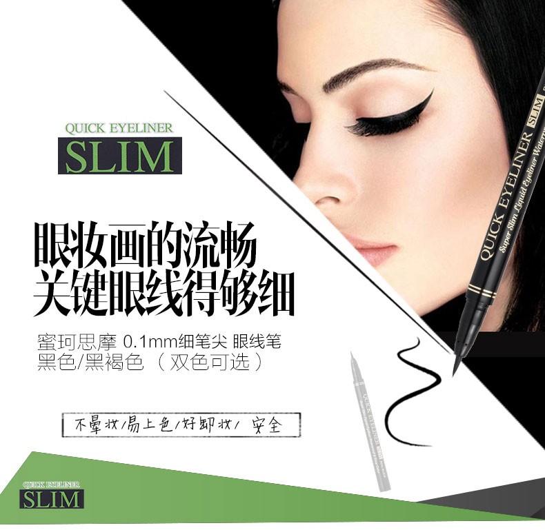 日本原装进口 蜜珂思摩/MICCOSMO眼线笔0.01mm极细 防水持久不晕染不脱妆 一件代发