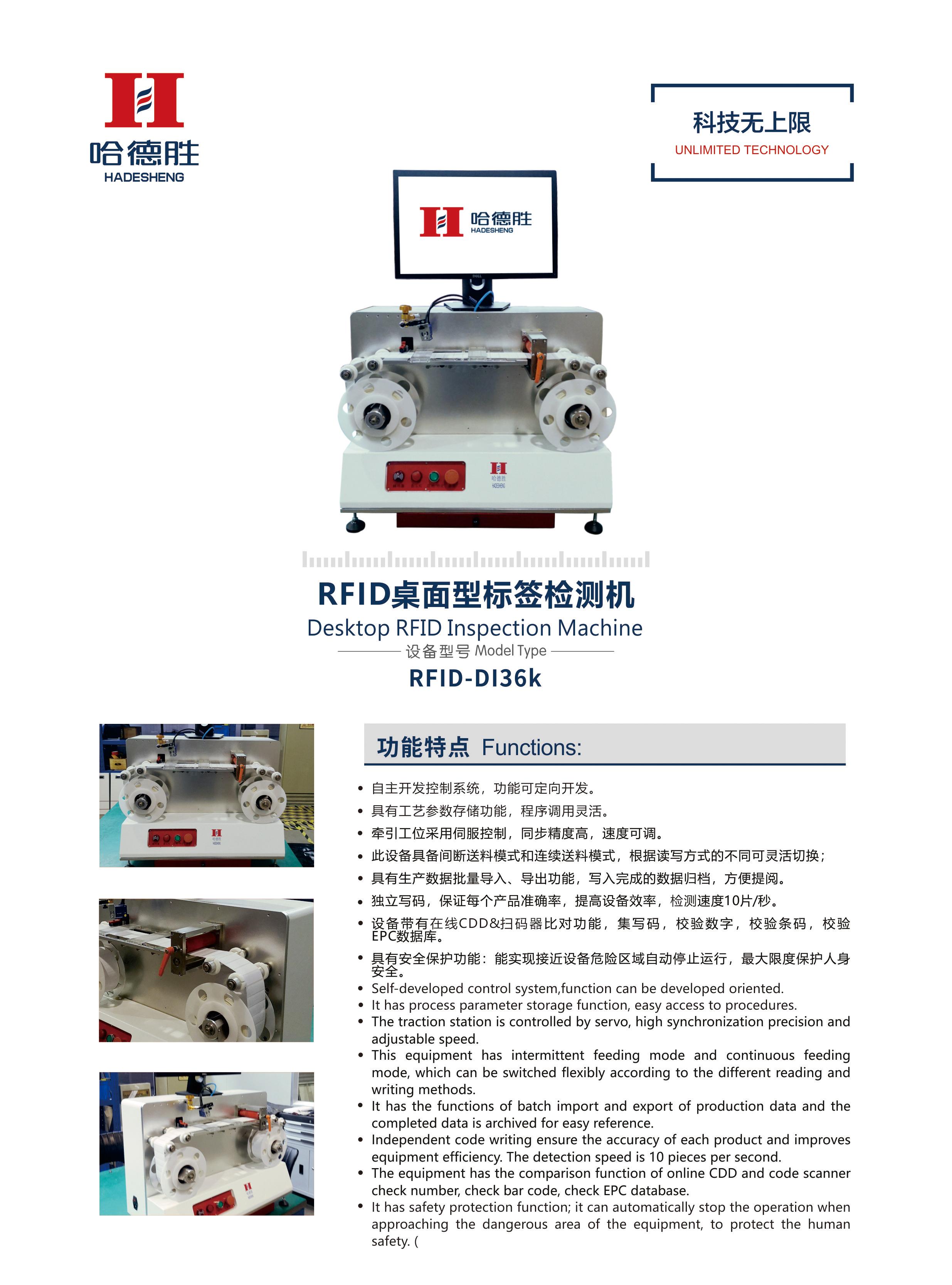 RFID桌面型标签读写检测机1