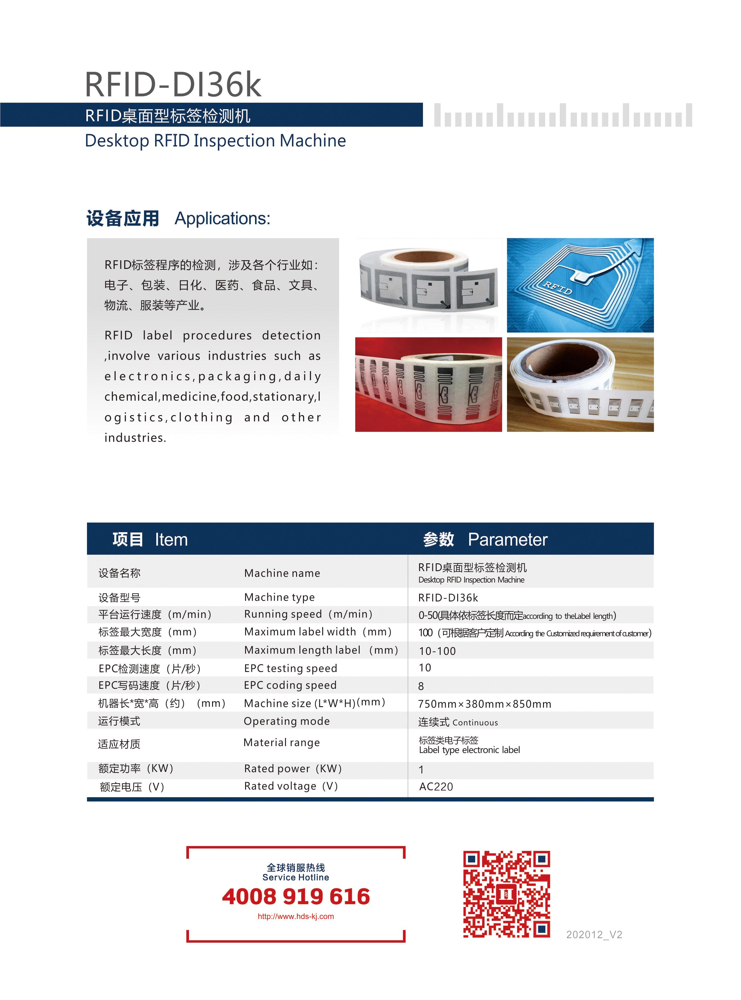 RFID桌面型标签读写检测机2