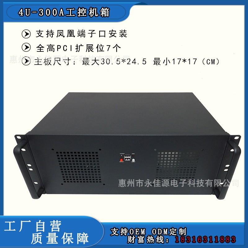 19寸4U电脑工控机箱 4U机架式电脑机箱 电脑服务器机箱
