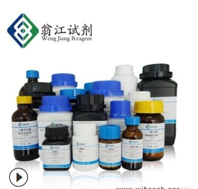二甲基丙烯酸甘油酯 CAS: 1830-78-0    25g/瓶90.0%,含200ppm MEHQ稳定剂   翁江试剂