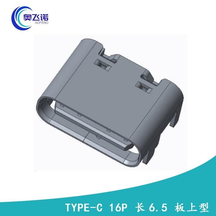 东莞厂家直销USB连接器TYPE-C16P板上型母座 母头贴板