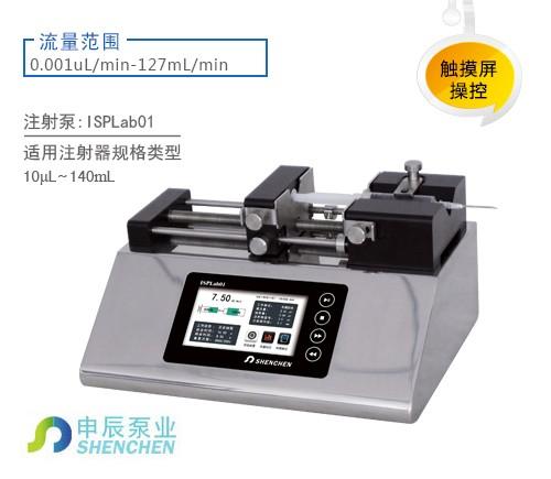 福建厦门专业供应实验设备注射泵代理商ISPLab01