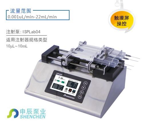 福建厦门专业供应实验仪器设备四通道智能型注射泵ISPLab04