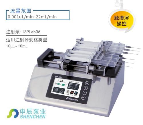 福建厦门专业供应实验仪器设备六通道智能型注射泵ISPLab06