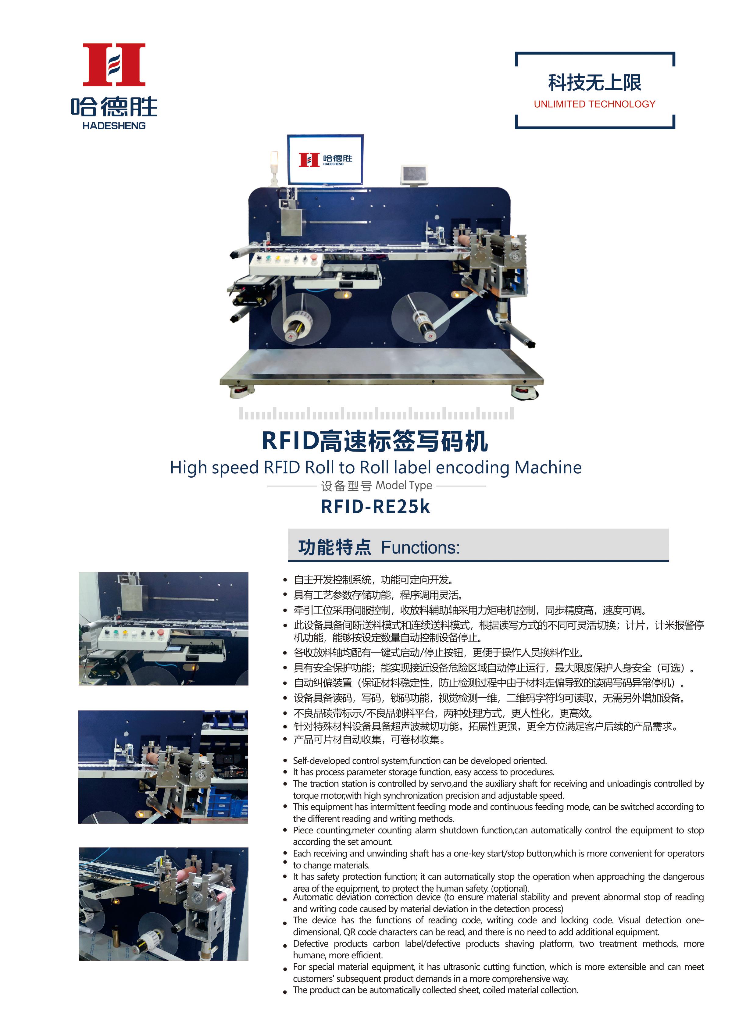 RFID高速标签读写检测设备1