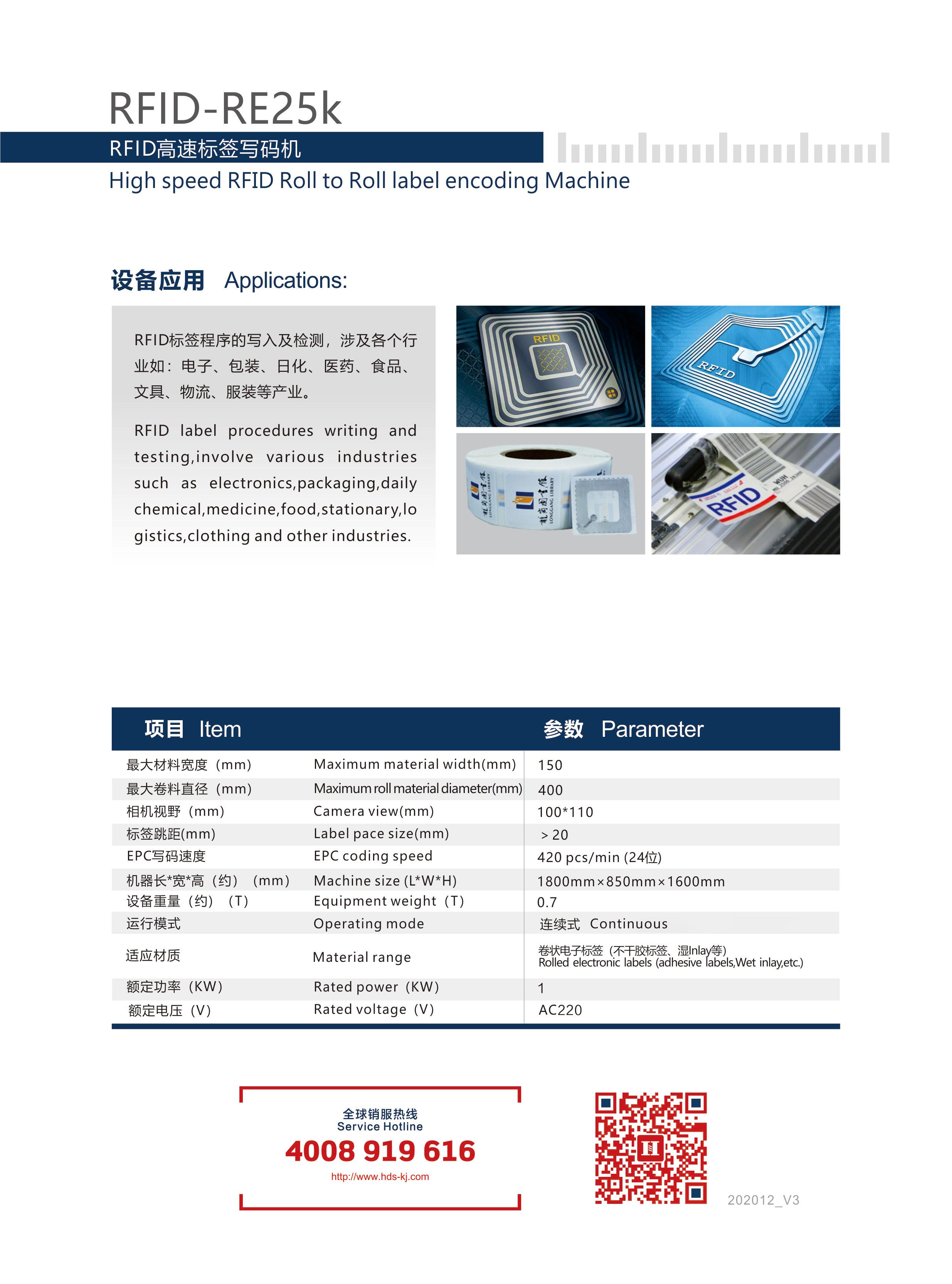 RFID高速标签读写检测设备2