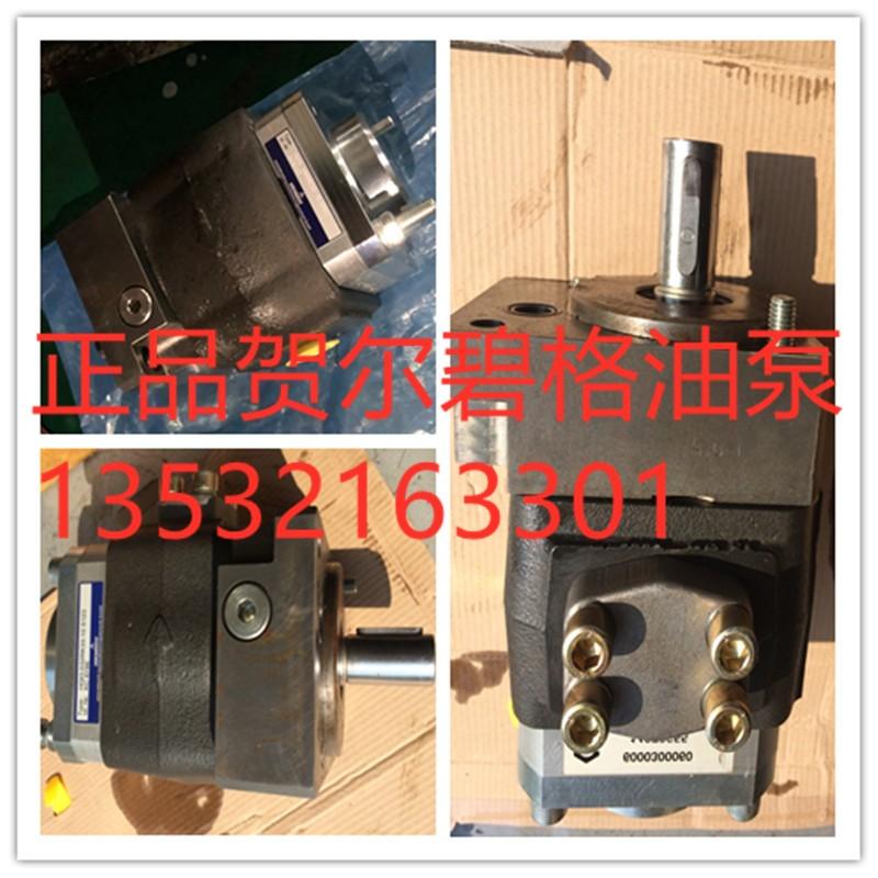 原装进口贺尔碧格液压油泵 HOERBIGER液压油泵HQI3-040RK04-11S123