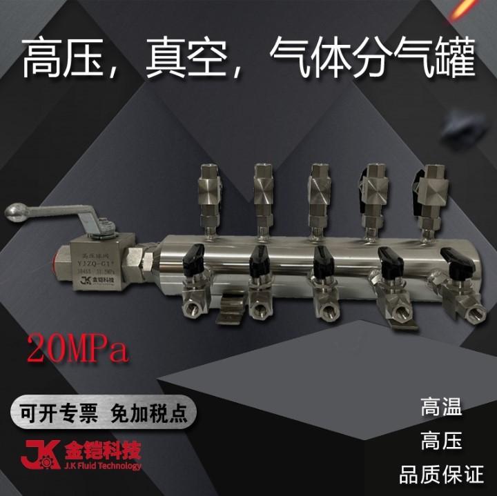 高压,真空,气体分离罐20MPa 不锈钢316L 高温高压带阀金铠