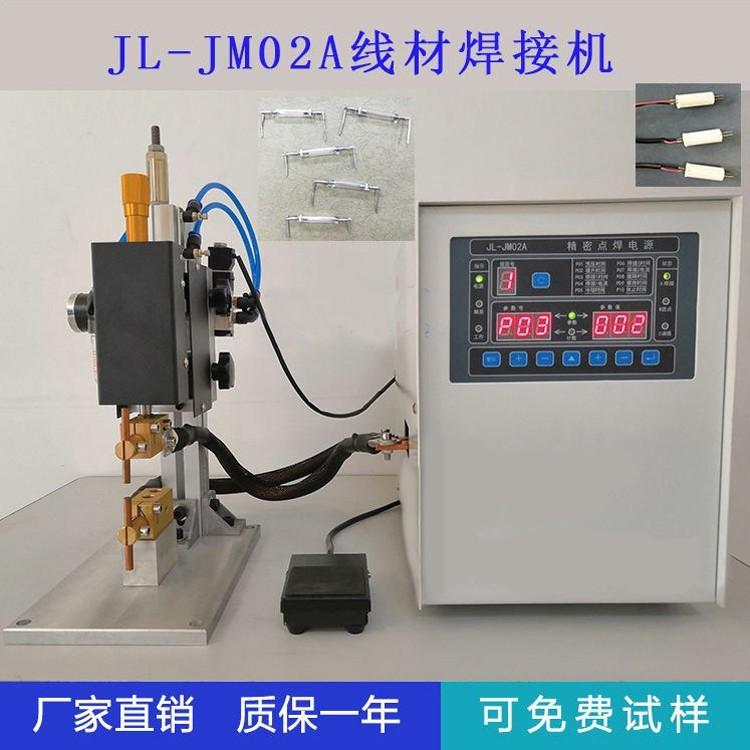 JL-JM02A精密点焊机 精密点焊电源电池不锈钢铝铜线 电子元件线材