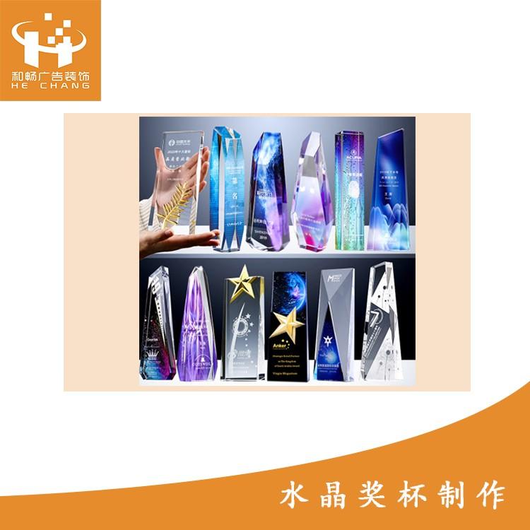 和畅广告装饰制作水晶奖杯 冰山之巅奖杯设计定做批发