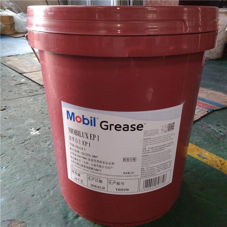 美孚润滑脂力士EP0 1 2 3 004 通用锂基脂润滑油