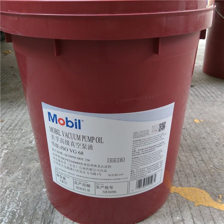 美孚真空泵油VACUUM PUMP68#100号高速真空泵扩散泵专用油