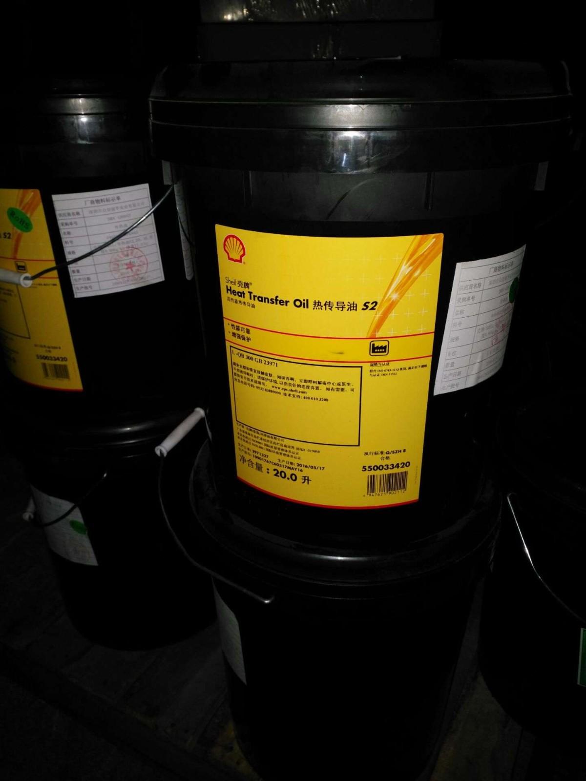 壳牌S2导热油 shell Heat Transfer S2 高性能传热油长热传导油