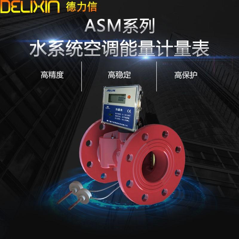 空调能量计量表水系统ASM系列涡轮流量计厂家直销超声波流量计国标可配能量计费系统