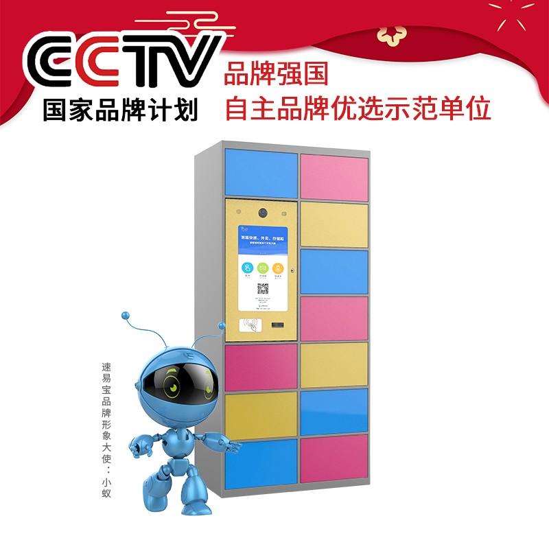 速易宝智能共享存储柜智能物品随身存取柜智能自助物品柜自动扫码暂存柜