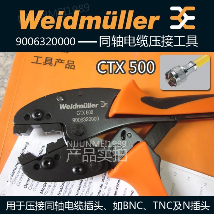 压接钳代理 魏德米勒同轴电缆压接钳 电缆压接工具现货报价