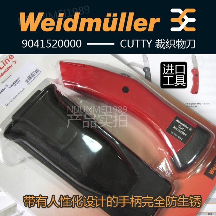 代理直供 魏德米勒 9041520000 裁织刀 进口工具 全系工具代理