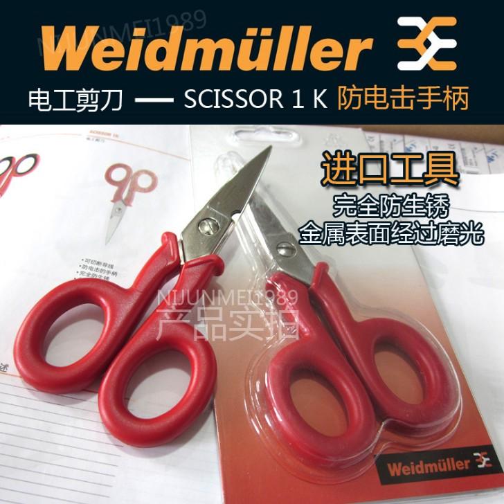 正品 魏德米勒 电工剪刀 SCISSOR 1K 切断工具 防电 绝缘 进口