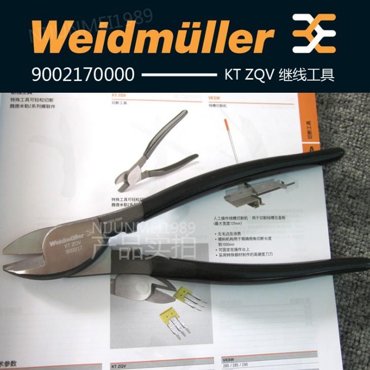 正品 魏德米勒 进口工具 KT ZQV 900217 断线工具 Z系列横联件