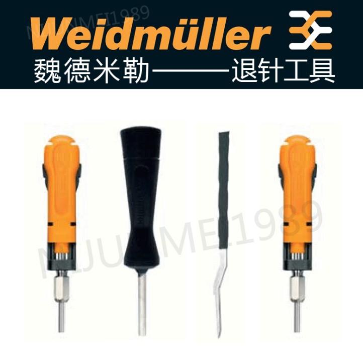 原装进口 魏德米勒 退针工具 CM3 CM5 M20 HE HDC DW RSV1.6