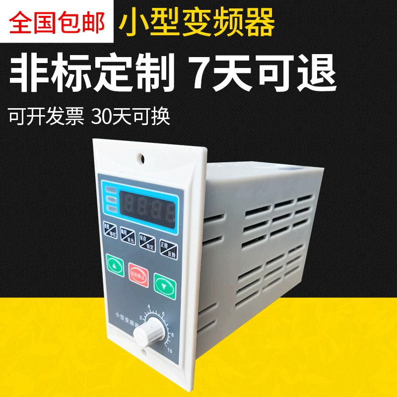 现货小型变频器数显变频调速器单相220V电源三相750W驱动器批发