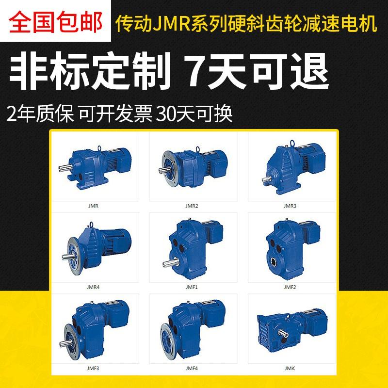 传动JMR系列硬斜齿轮减速电机低噪音高硬度硬齿面齿轮箱非标定制