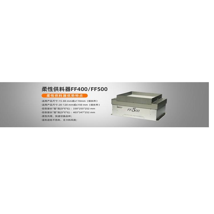 柔性振动盘深圳弗莱克斯FF500柔性供料器