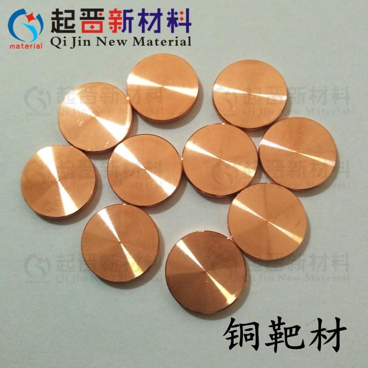 定制高纯铜靶材 无氧铜靶材铜部件 科研实验铜