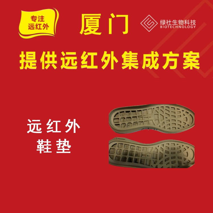鞋材用远红外粉 远红外鞋垫集成方案供应商