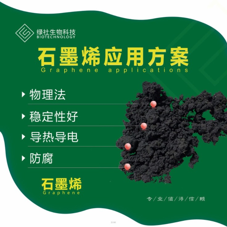 厂家直销工业级石墨烯原料 单层石墨烯粉 涂料防腐石墨烯粉