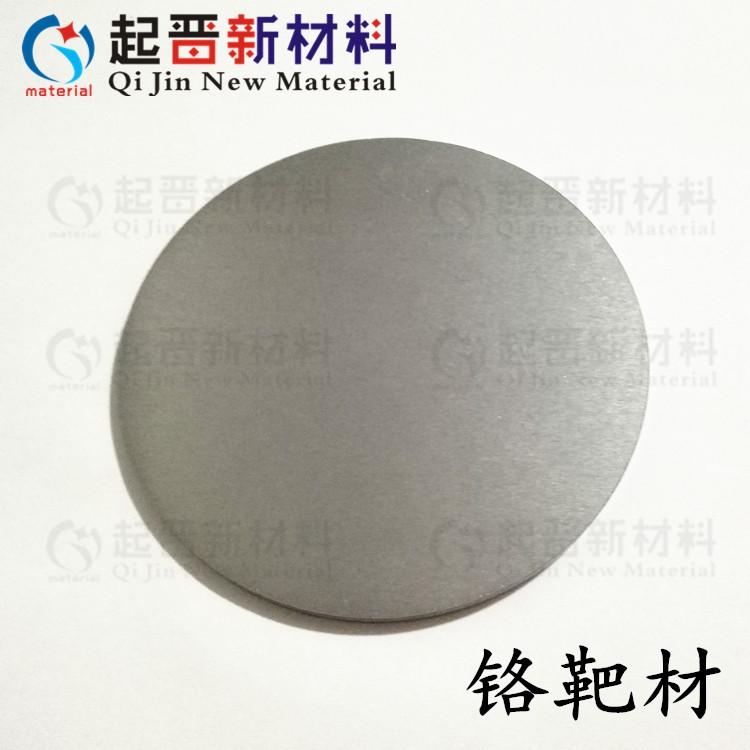 定制高纯铬靶材 金属铬靶材 Cr靶材 溅射镀膜铬靶材 尺寸订做