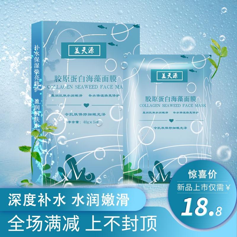 美天源工厂直销胶原蛋白海藻面膜盈润肌肤水润嫩滑不是保湿焕亮修护补水保湿面膜工厂