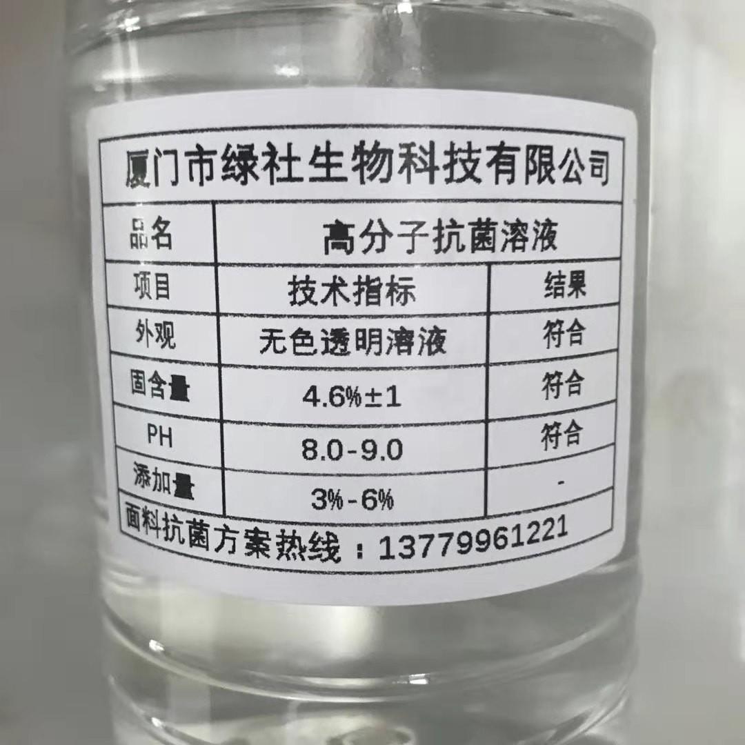 面料抗菌防臭整理剂 高分子抗菌整理剂 抗菌防臭衣服抗菌整理剂