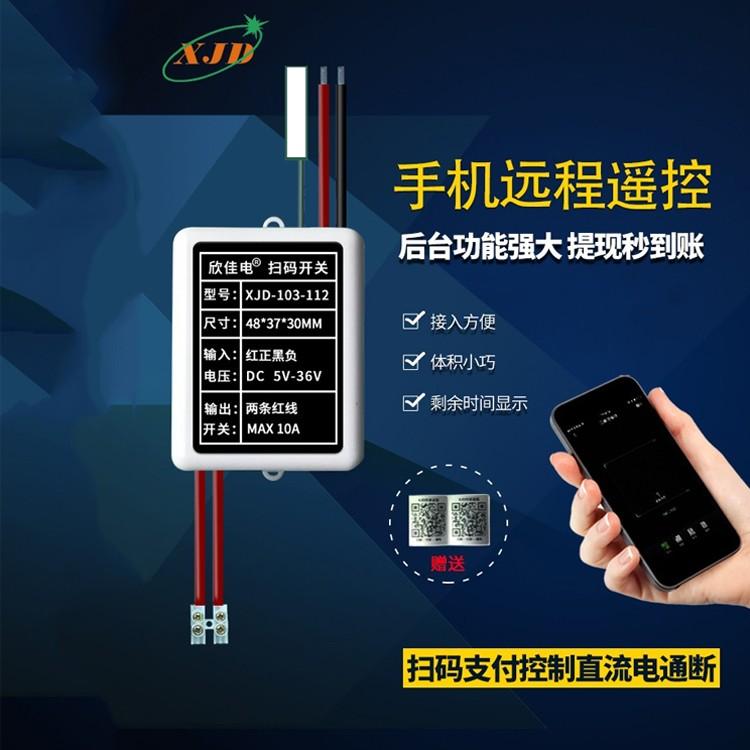 可远程直流二维码扫码扫码开关 电压共享开关模块控制器厂家供应