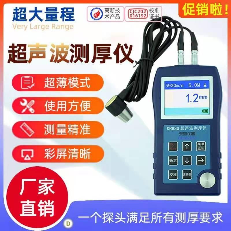 超声波测厚仪 ABS板橡胶厚度检测仪DR83S 测厚仪厂家